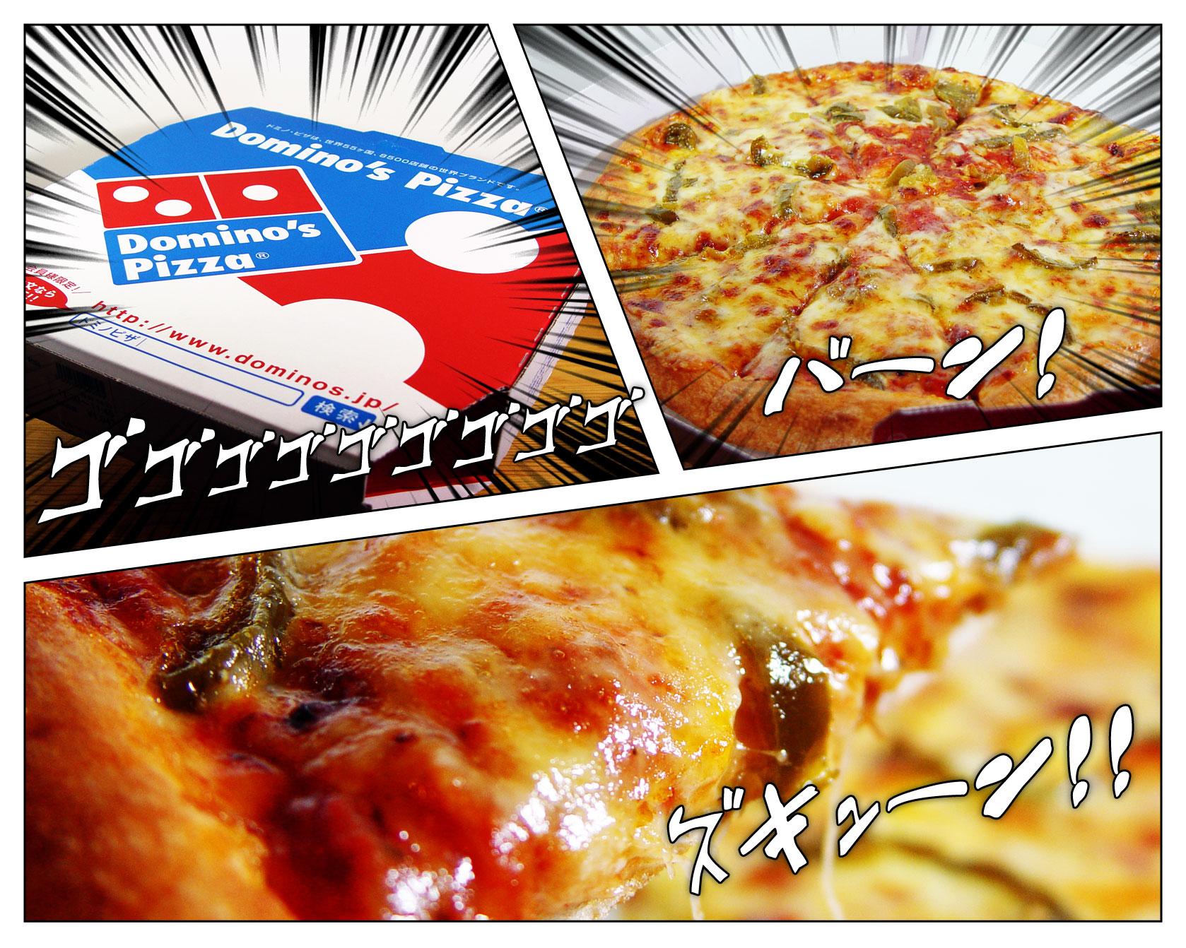 安くて美味しい宅配ピザ+ピザ写真素材 | 和田憲幸のブログ